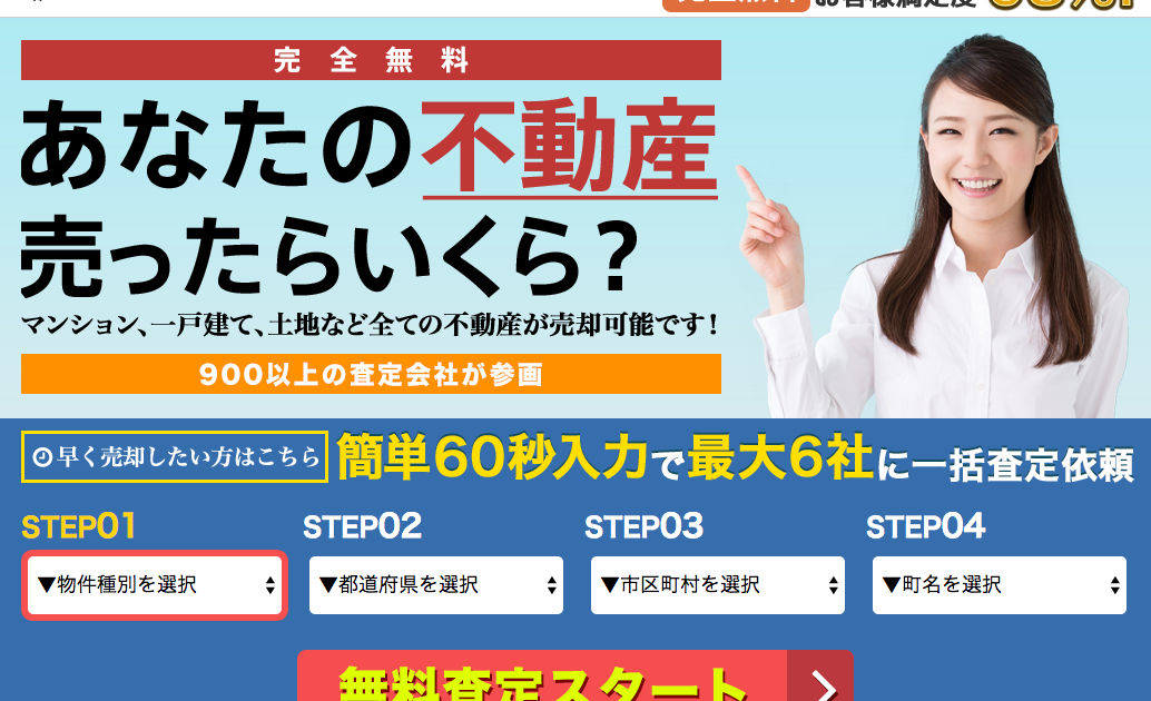 イエウール 評判・口コミ