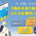 ソニー不動産査定の特徴・評判・口コミ