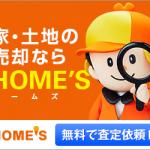 【400万人以上】HOME'S(ホームズ)の不動産一括査定