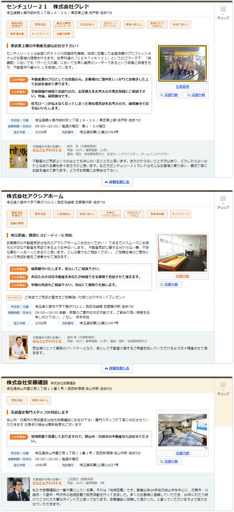ホームズ 埼玉県で不動産一括査定