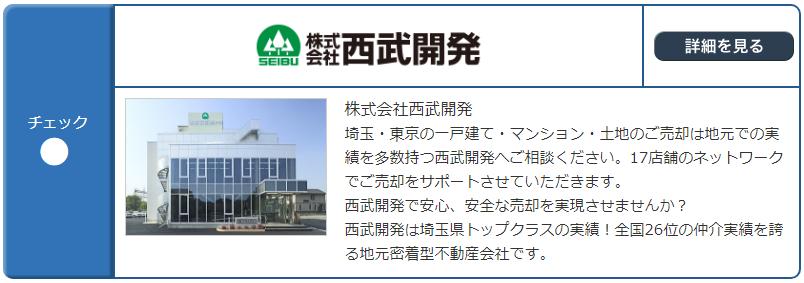 イエウ埼玉県で不動産一括査定