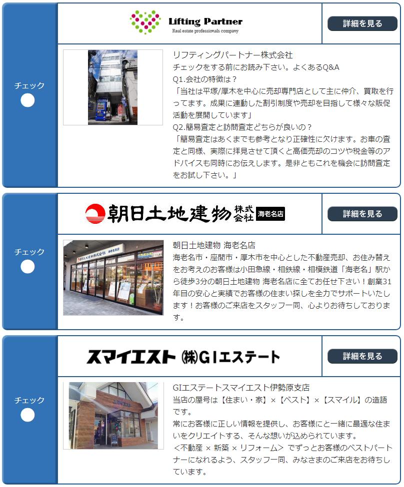神奈川県のイエウール不動産一括査定結果