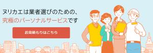 ヌリカエ 株式会社Speee