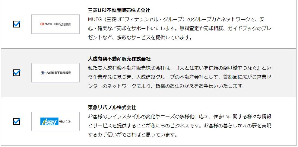 HOME4U 東京都23区の不動産一括査定