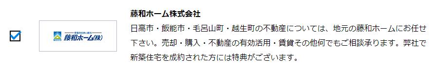 HOME4U 埼玉県の不動産一括査定