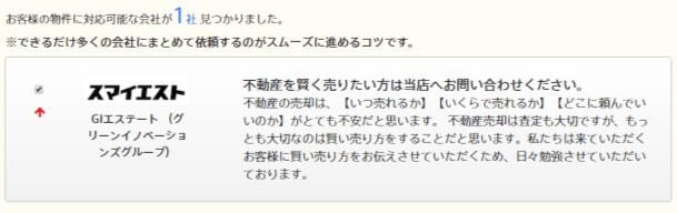 イエイの不動産一括査定 神奈川県