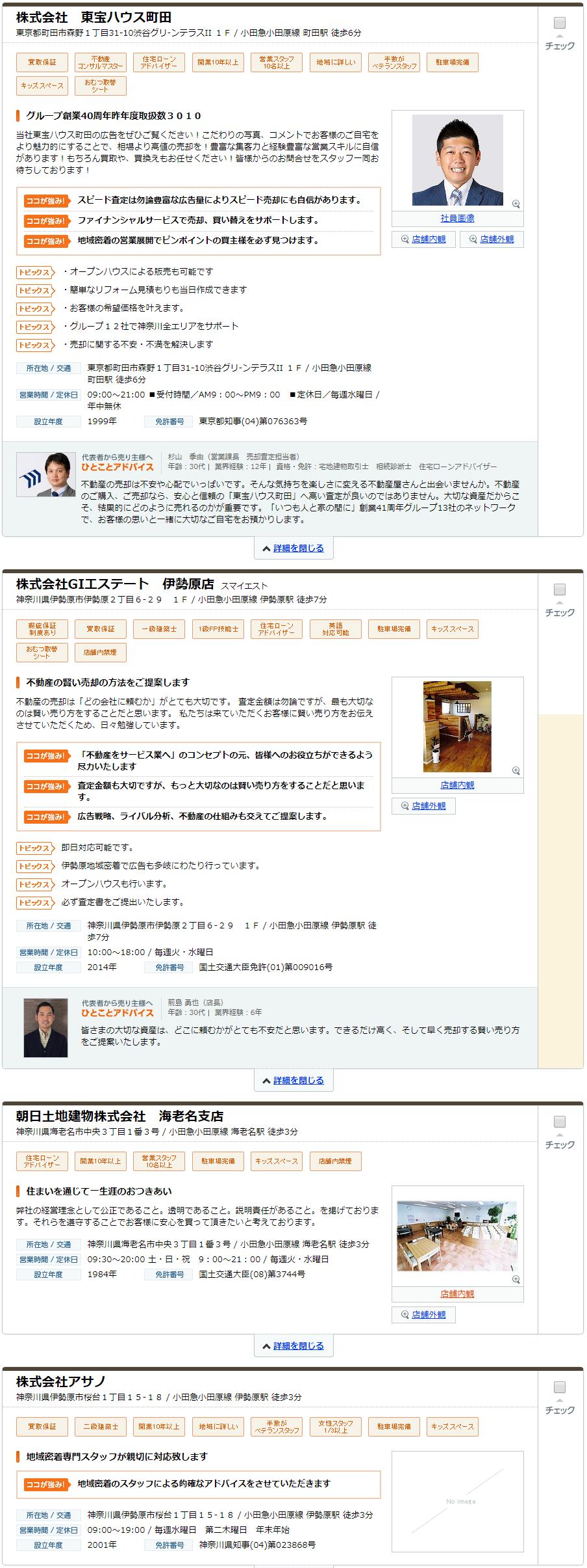 ホームズの不動産一括査定 神奈川県