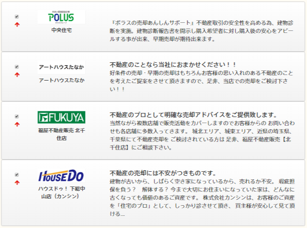 イエイ 東京23区で不動産一括査定