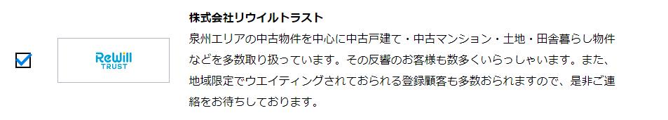 HOME4U 不動産一括査定 大阪府阪南市