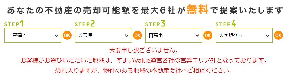 すまいバリュー 埼玉県の不動産一括査定