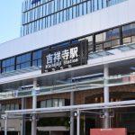 武蔵野市のマンション査定・価格・相場は?