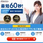 リビンマッチ(旧スマイスター)の土地活用・口コミ・評判を大公開!!