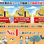 ソニー不動産の評判・口コミ(ソニー不動産の査定・売却とは!?)